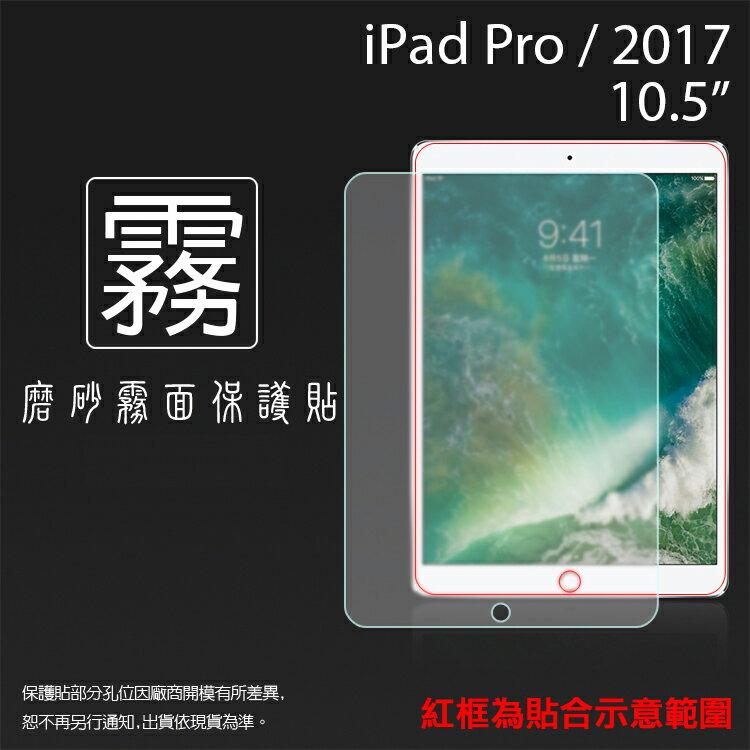 霧面螢幕保護貼 Apple iPad Pro 10.5吋 2017 平板保護貼 軟性 霧貼 霧面貼 磨砂 防指紋 保護膜