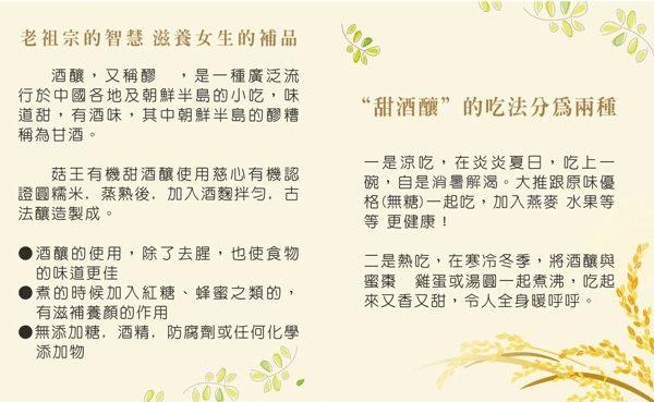 菇王 有機甜酒釀 240g/罐