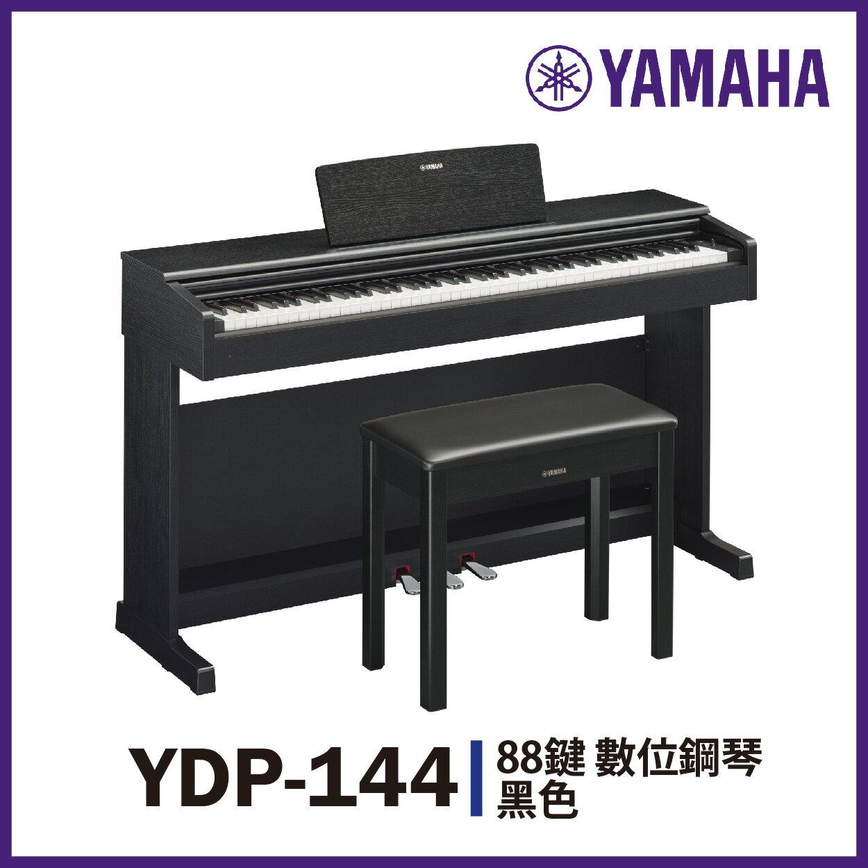 【非凡樂器】YAMAHA YDP-144 88鍵數位鋼琴/含琴椅、琴架/公司貨保固/黑色
