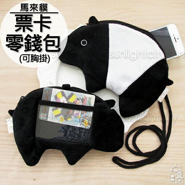 日光城~馬來貘票卡零錢包 可胸掛 ,手機掛包票卡包證件包錢包收納包iphone5 5s手機