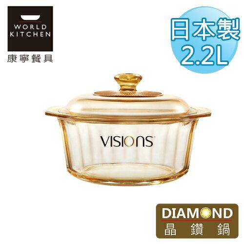 【美國康寧 Visions】Diamond 2.2L晶鑽鍋