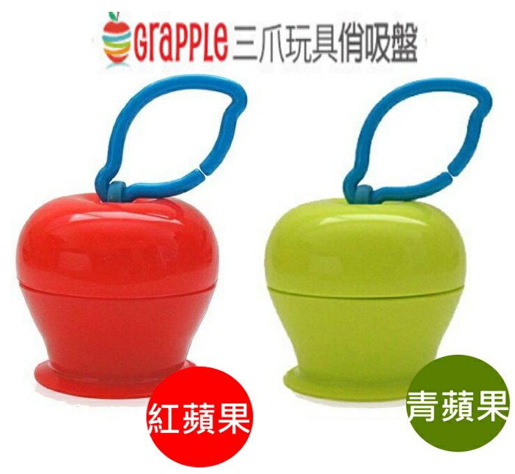 【寶貝樂園】美國Grapple矽膠創意小物三爪玩具俏吸盤 紅/青蘋果