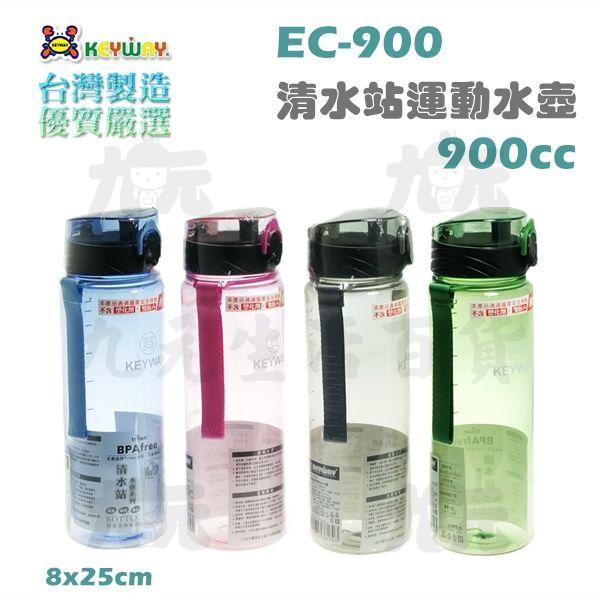 【九元生活百貨】聯府EC-900清水站運動水壺900cc運動休閒壺EC900