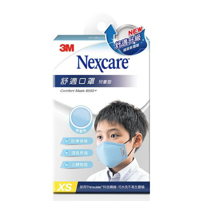 3M舒適口罩升級款- 兒童粉藍1入