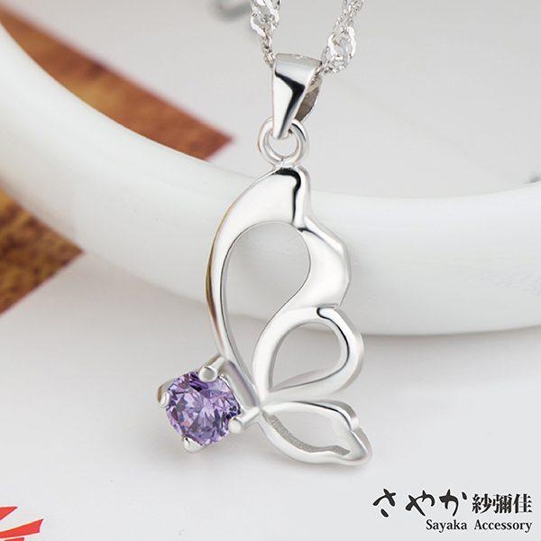 【Sayaka紗彌佳】925純銀春光乍現蝶之飛舞鑲鑽項鍊