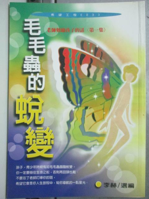 【書寶二手書T4/大學教育_HAF】毛毛蟲的蛻變:老師勉勵孩子的話 1_李赫