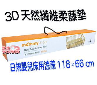 媽咪小站 3D天然纖維柔藤墊~嬰兒床用 L號118*66cm(草蓆、涼蓆)3D立體網布,舒適又透氣
