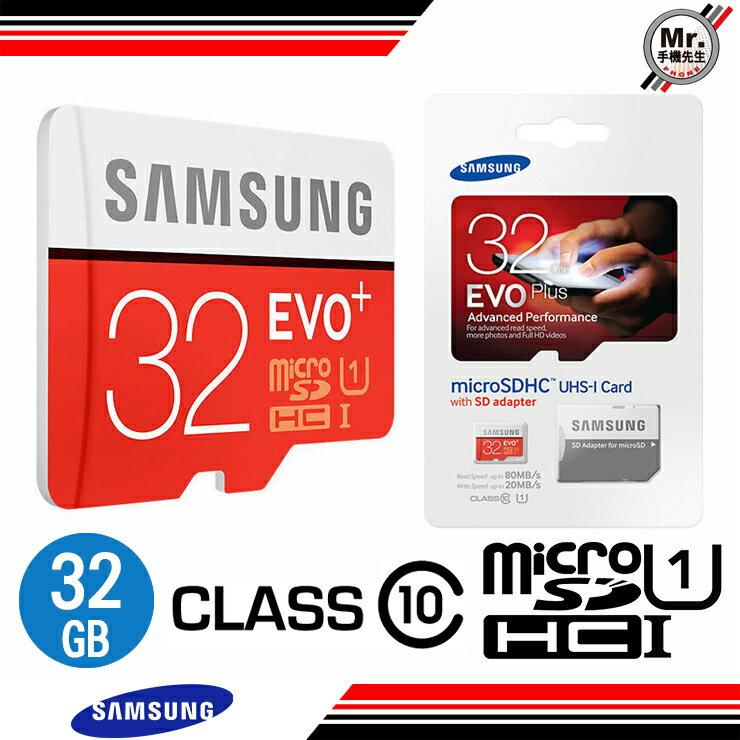 【三星】EVO Plus 32GB microSDHC 高轉速記憶卡 UHS-I 80MB/s MicroSD CLASS 10 高轉速記憶卡 相機記憶卡 手機記憶卡※手機先生※