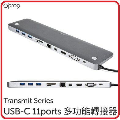 Opro911合一多功能充電傳輸集線器專為AppleMacBook設計,擴展更全方位接口