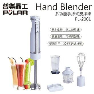 普樂 POLAR 多功能手持式攪拌棒 PL-2001