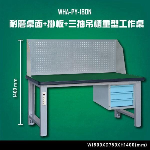 【台灣大富】WHA-PY-180N耐磨桌面-掛板-三抽吊櫃重型工作桌辦公家具台灣製工作桌零件收納抽屜櫃零件