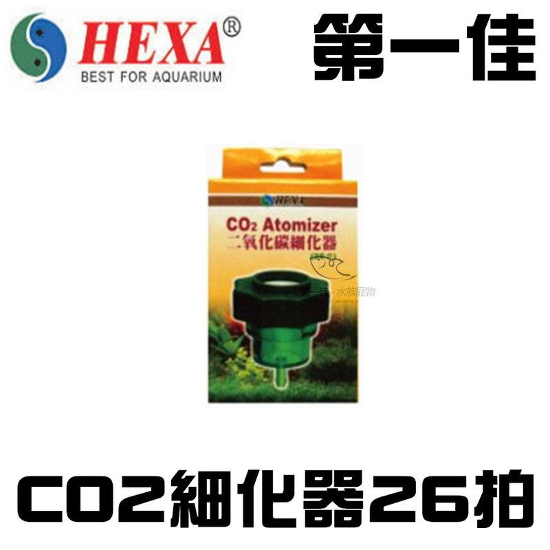 [第一佳 水族寵物] 台灣HEXA海薩 CO2二氧化碳細化器 26拍 超細密