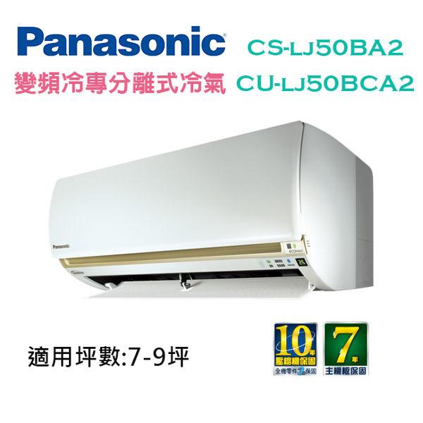 【滿3千,15%點數回饋(1%=1元)】Panasonic國際牌7-9坪變頻冷專分離式冷氣CS-LJ50BA2CU-LJ50BCA2