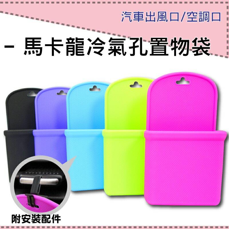 馬卡龍冷氣孔置物袋 汽車出風口 收納袋 手機袋 零錢 雜物 型 萬用 多 附冷氣孔夾 車架