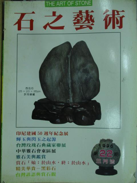 【書寶二手書T1/雜誌期刊_ZKC】石之藝術_22期_印尼建國50週年紀念展等