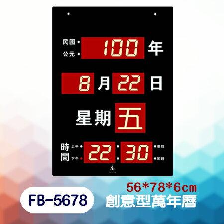 鋒寶 電子鐘 FB-5678型 電子日曆 萬年曆 時鐘 年節送禮 年終尾牙 掛鐘 鬧鐘