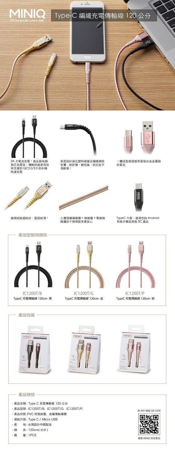 MINIQ TYPE-C充電傳輸線1.2M-IC1200T(金) [大買家] 4