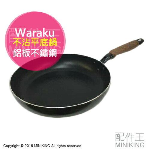 【配件王】現貨 日本製 Waraku 不沾鍋 平底鍋 24cm 手把耐熱 木柄質感佳 易清洗 耐磨 耗回數10萬