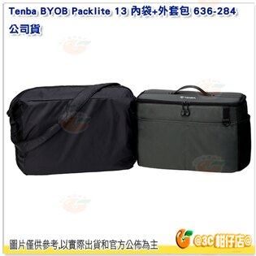 TenbaBYOBPacklite13內袋+外套包636-284公司貨外套袋套組相機包側背手提肩背