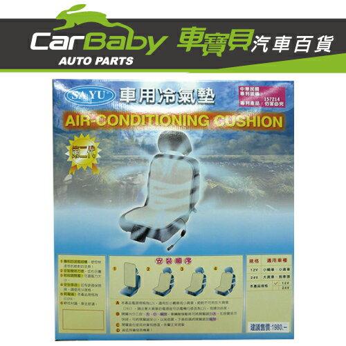 CarBaby車寶貝汽車百貨:【車寶貝推薦】沙雨牌車用冷氣座墊12V