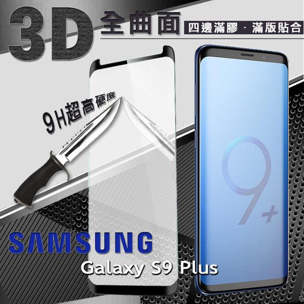 【愛瘋潮】99免運三星SamsungGalaxyS9plus3D曲面全膠滿版縮邊9H鋼化玻璃螢幕保護貼