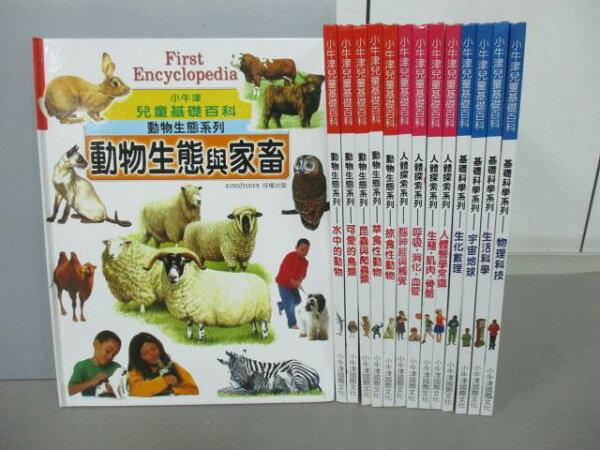 【書寶二手書T1/少年童書_RBM】小牛津兒童基礎百科-動物生態與家畜_人體醫學常識_生活科學等_共14本合售