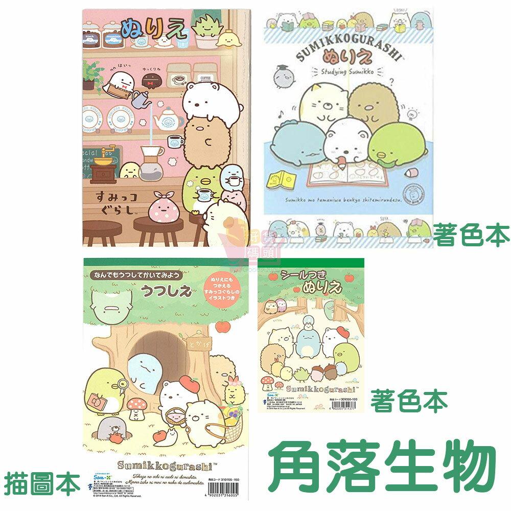 角落生物Sumikko Gurashi著色本描圖本 蠟筆彩色筆兒童畫畫繪畫著色本 日本製 正版進口