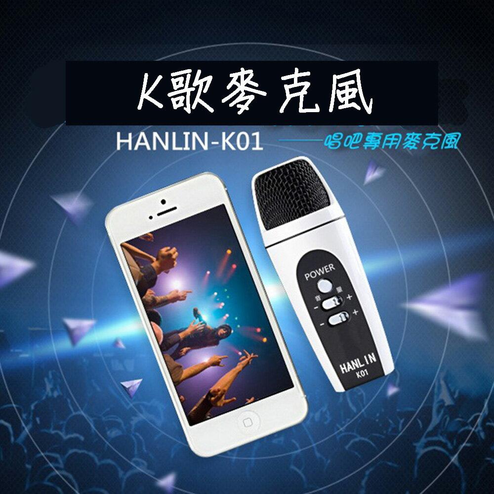 HANLIN K01 手機歡唱行動K歌麥克風 手機/平板/電腦K歌必備 安卓/蘋果/電腦通用
