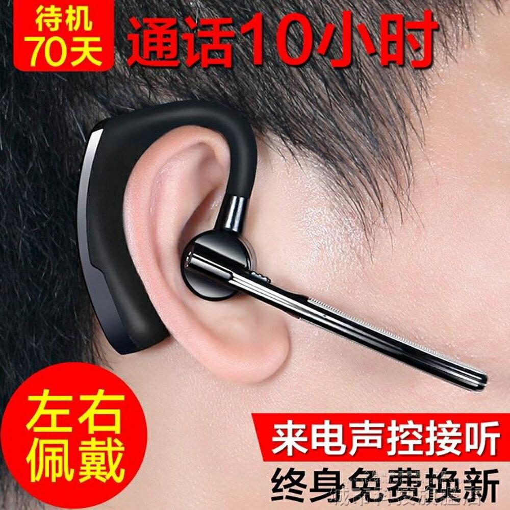 藍芽商務耳機 藍芽耳機P8商務V9傳奇聲控CSR4.1無線運動迷你立體聲 年貨節預購