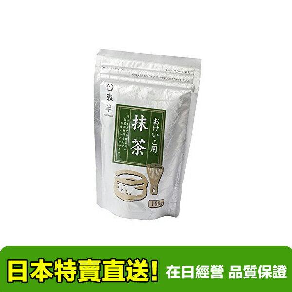 【海洋傳奇】日本森半抹茶粉 100g 宇治抹茶粉 烘焙抹茶粉 烘焙用茶 無糖純抹茶粉【滿千日本空運直送免運】