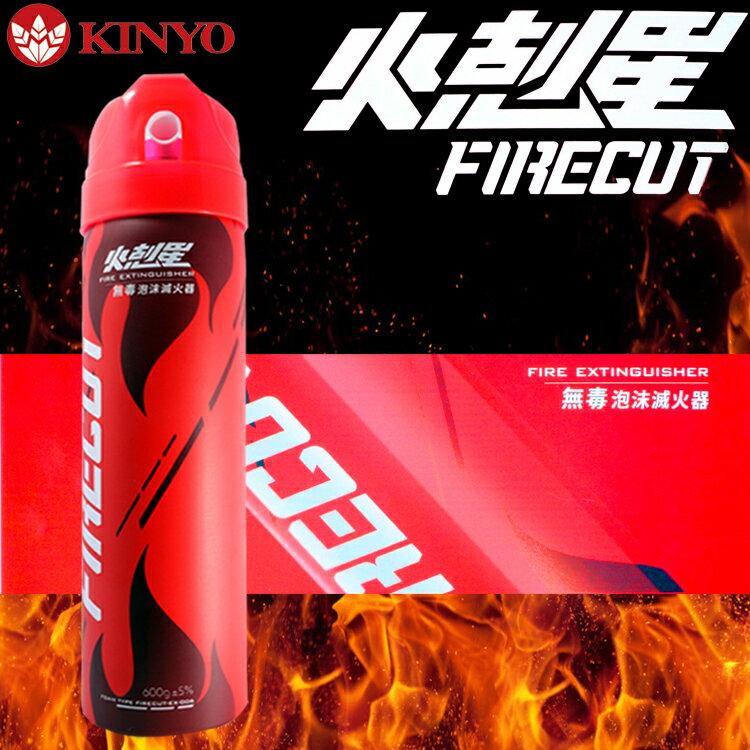 KINYO 耐嘉 EX-006 火剋星 FIRE CUT 無毒泡沫滅火器/車用/居家/辦公室/戶外/無毒/泡沫式/家用/工廠/娛樂場所/火災/台灣製/MIT