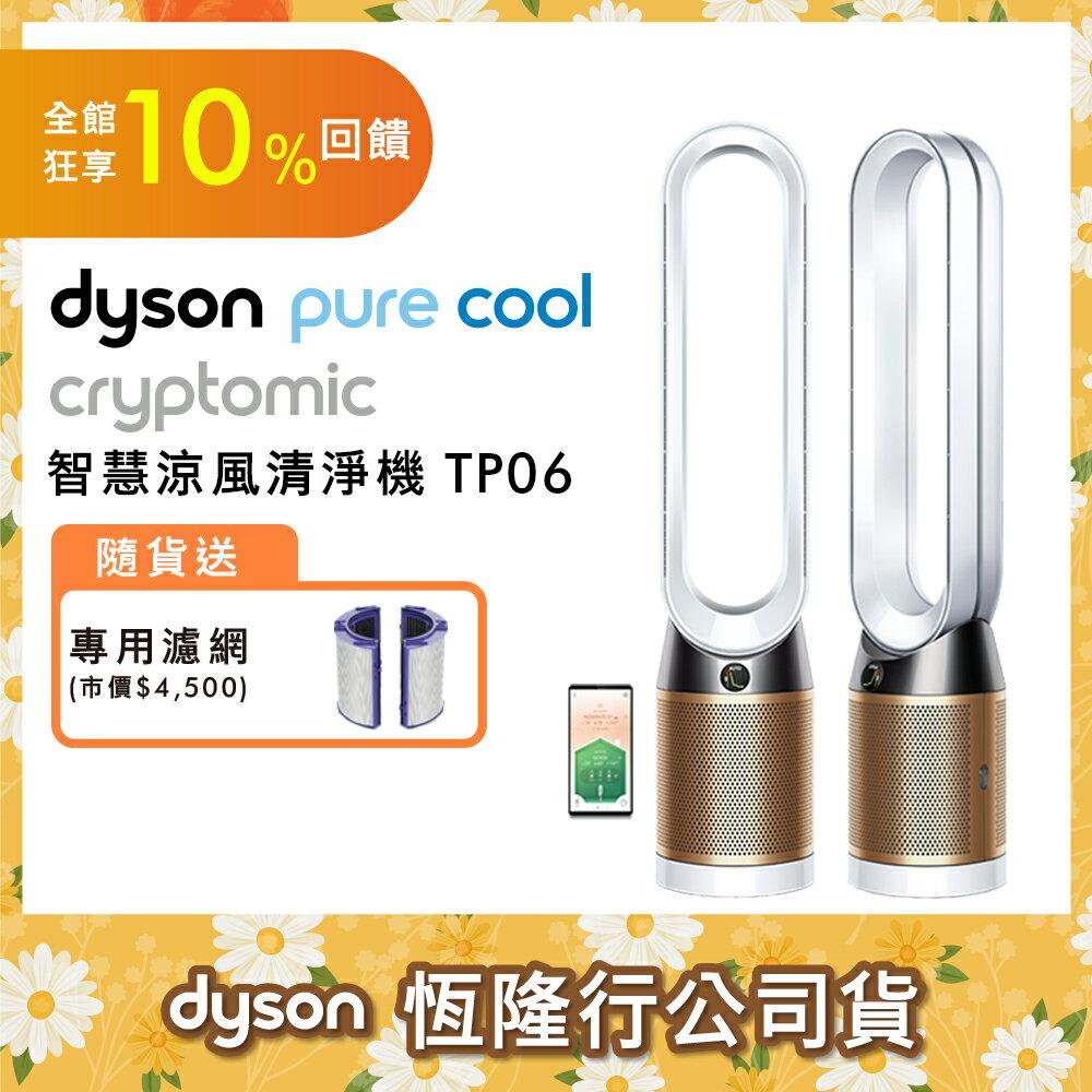 4/23-5/10全館10%點數回饋【送專用濾網】Dyson戴森 Pure Cool Cryptomic TP06 二合一涼風扇空氣清淨機(白金色)