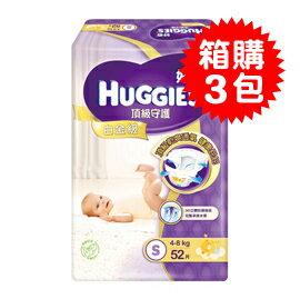 【悅兒樂婦幼用品舘】HUGGIES 金好奇 白金頂級守護紙尿褲(S) 52片x箱購3包