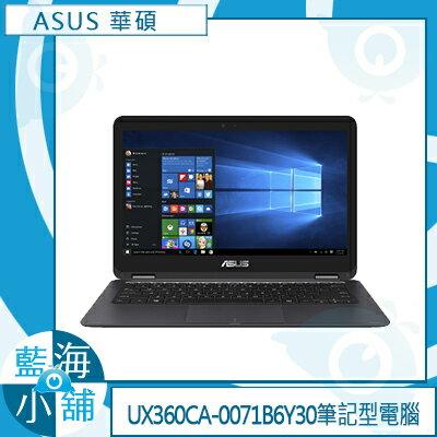 ASUS 華碩 UX360CA-0071B6Y30 礦石灰 13.3吋筆記型電腦 (1.3kg∥256G SSD∥IPS FHD)