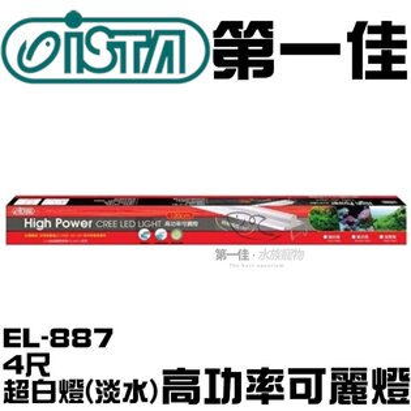 [第一佳水族寵物]台灣伊士達ISTA【CREELED高功率可麗燈EL-8874尺超白燈(淡水)】免運
