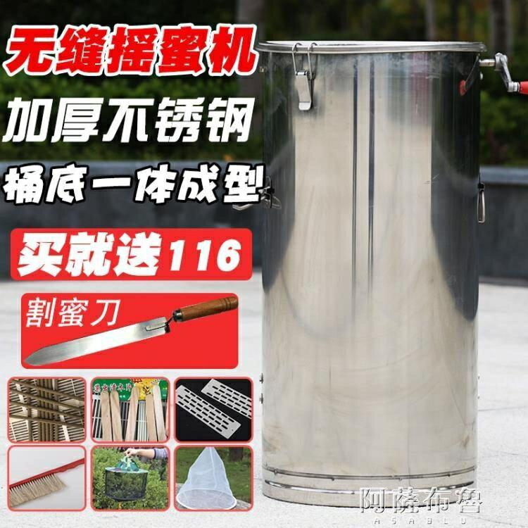 【現貨】搖蜜機 304全不銹鋼加厚小型養蜜蜂工具蜂蜜分離機搖糖機搖蜂蜜機 【新年免運】
