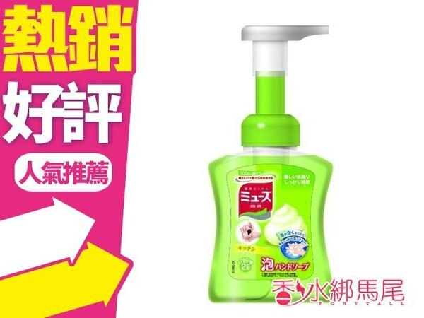 日本MUSE抗菌慕斯洗手泡泡沫慕斯250ml廚房用◐香水綁馬尾◐