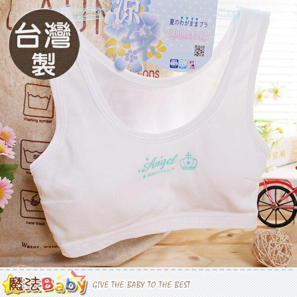 青少女胸衣(2件一組) 台灣製涼感內衣 魔法Baby~k50513