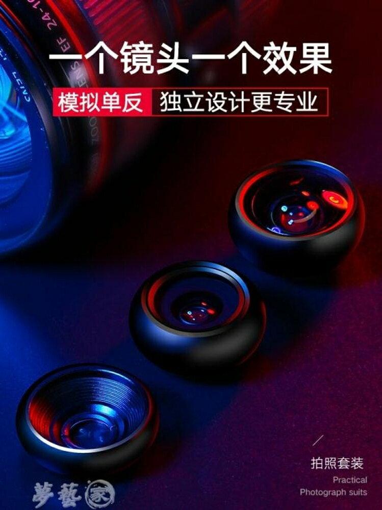 補光燈 廣角手機鏡頭三合一套裝自拍補光燈安卓通用蘋果微距鏡頭 MKS夢藝家