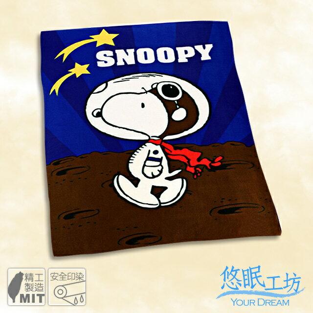 【SNOOPY。史努比】超細纖維柔軟毛毯/太空人(SN-99839NV)