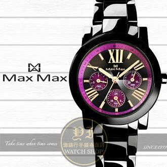 Max Max台灣設計師品牌璀璨星光三眼日曆陶瓷時尚腕錶MAS50803J-B5公司貨/禮物
