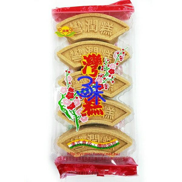 (台灣) 益美灣糕-綠豆口味 (糕仔 糕仔潤 中元普渡必備) 1包240公克 特價36元 【4719858300106 】
