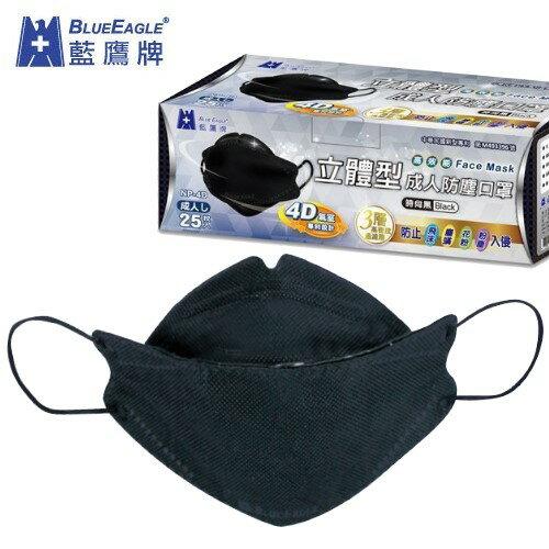【黑白派】藍鷹牌 NP-4DBK 黑色成人用防塵口罩,4D立體氣室 (25入/盒)