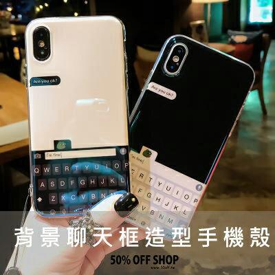 50%OFFSHOP背景聊天框全包式手機殼Iphone66p77p88p【99AC035719PC】