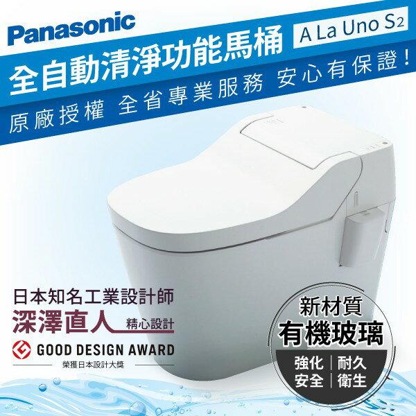 免運 全省安裝在地服務 Panasonic全自動洗淨功能馬桶 A La Uno SⅡ 保固一年 免治馬桶 馬桶座 鏸
