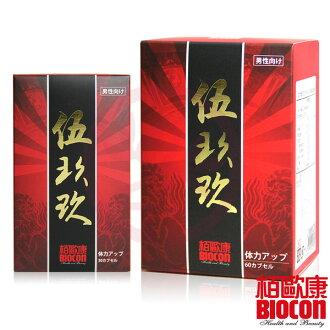 日本味王 BIOCON伍玖玖膠囊 (30粒/瓶)x1