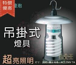 【尋寶趣】20尺(6M) 超亮照明吊掛式燈具 PC透明燈罩 E27燈座 工作燈 閱讀燈 吊燈 夜市照明 TC-708