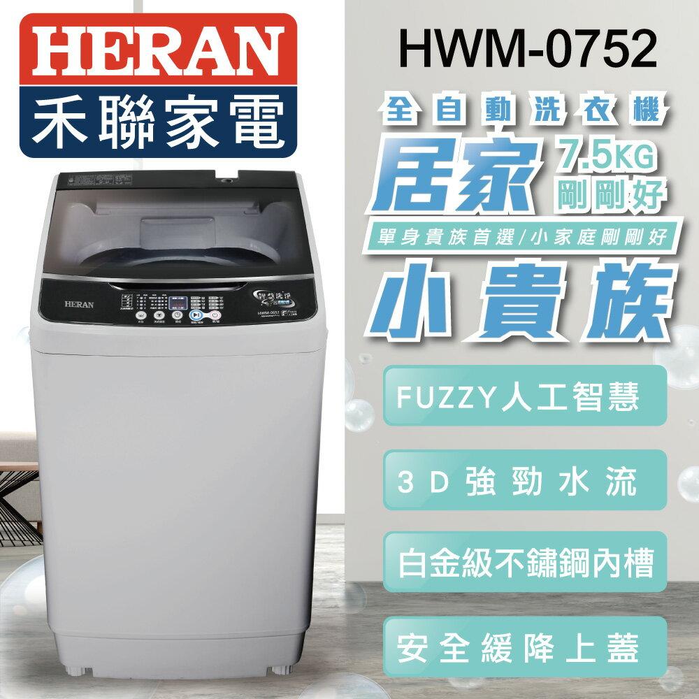 【HERAN 禾聯】7.5Kg 居家小貴族定頻洗衣機(HWM-0752)