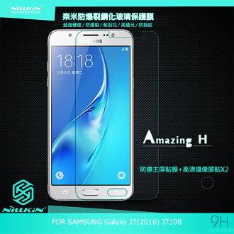 【愛瘋潮】NILLKIN SAMSUNG Galaxy J7(2016) J7108 Amazing H 防爆鋼化玻璃貼 9H硬度 無導角