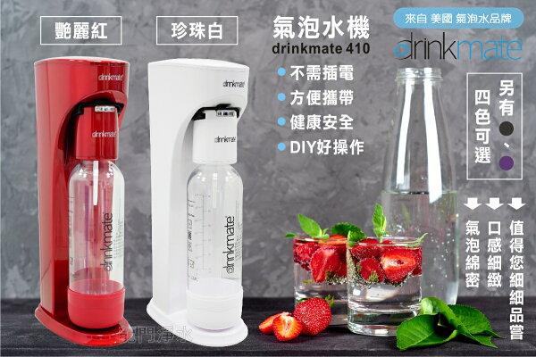 【龍門淨水】美國Drinkmate410系列氣泡水機–含425g氣瓶(0.6L)1支(艷麗紅珍珠白高貴黑奢華紫)